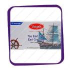 Victorian Tea Earl Grey (Черный Чай Викториан Эрл Грей) - 100 пакетиков