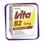 Vita B2 3 mg (Вита Б2 3 мг) таблетки - 100 шт