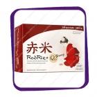 RedRiz+ Q10 Strong 600 mg (Красный Рис Стронг Q10 600 мг) жевательные таблетки - 120 шт