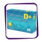 Hainrusto Vihersimpukka D Plus (Препарат для суставов) капсулы - 80 шт
