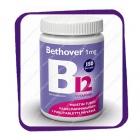 Bethover 1 mg B12-vitamiini (Таблетки с малиновым вкусом и сильным B12) жевательные таблетки - 150 шт