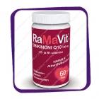 Ramavit Ubikinoni Q10 100 mg +E +B1-Vitamiini (РаМаВит Убихинон Q10 + витамин E и B1) капсулы - 60 шт