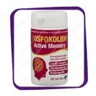Fosfokoliini Active Memory (Фосфосер Актив Мемори для памяти) таблетки - 150 шт