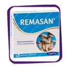 Remasan (Ремасан - Средство для укрепления иммунитета) капсулы - 72 шт