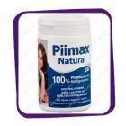Piimax Natural (кремнезем в порошке) порошок - 70 гр