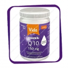 Vida Vahva Q10 150 mg (Вида Вахва Убихинон Коэнзим Q10 ) капсулы - 60 шт