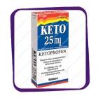 Keto 25 mg (Кето 20 мг - кетопрофен) таблетки - 15 шт
