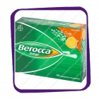 Berocca Orange (Берокка Оранж) шипучие таблетки - 45 шт