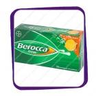 Берокка Оранж (Berocca Orange) шипучие таблетки - 30 шт