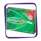 Berocca Exotic (Берокка Экзотик - поливитамины) шипучие таблетки - 45 шт