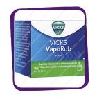 Vicks Vaporub Voide 50g (Викс Вапораб -  для облегчения симптомов простуды) мазь - 50 гр