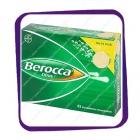 Berocca Citrus (Берокка Цитрус - поливитамины) шипучие таблетки - 45 шт