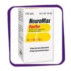 Нейромакс Форте (Neuromax Forte) таблетки - 100 шт