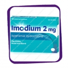 Imodium 2 Mg (Имодиум 2 Мг - от диареи) таблетки - 16 шт