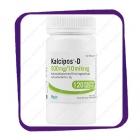 Kalcipos-D Tabletti 500mg / 10mcg (для профилактики дефицита кальция) таблетки - 120 шт