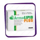 АрмоЛипид Плюс (ArmoLipid Plus) таблетки - 60 шт