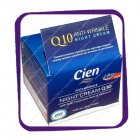Cien - Night Cream Anti-Wrinkle Q10