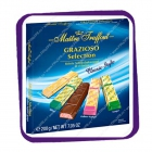 Maitre Truffout - Grazioso Selection - Classic Style 200g - шоколадные пальчики